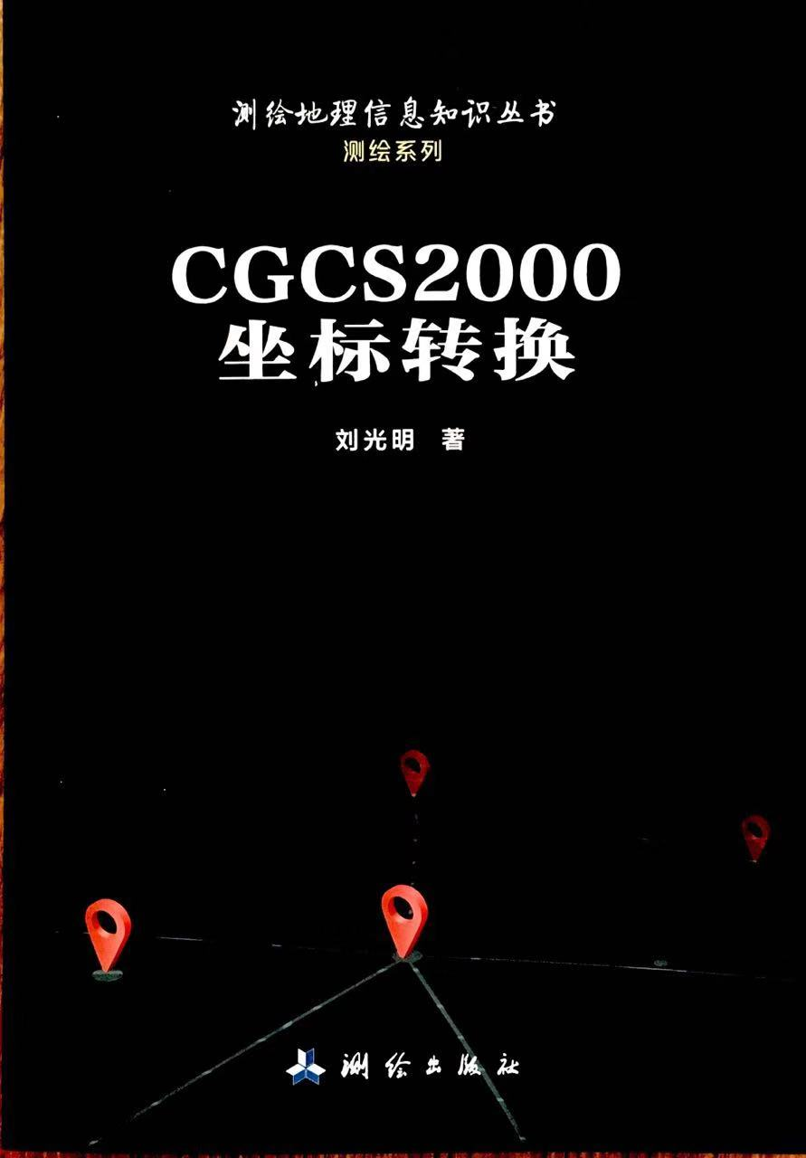 CGCS2000坐标转换